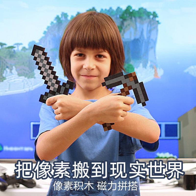 像素积木我的世界玩具周边钻石剑武器系列幸运方块积木拼装玩具