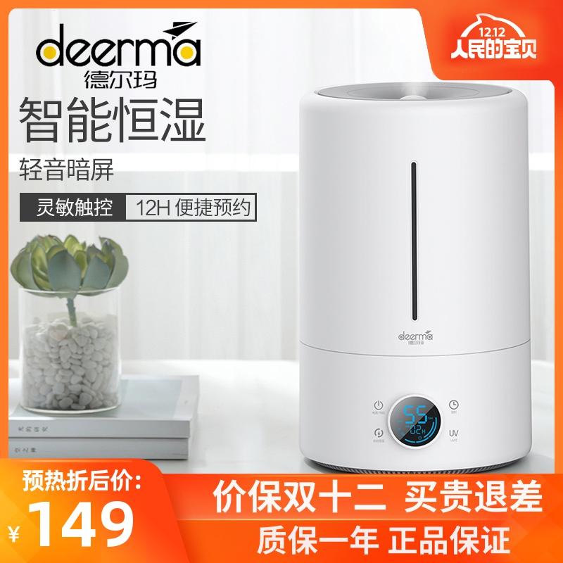 德尔玛加湿器家用宿舍5L静音卧室香薰空气加湿器F628S