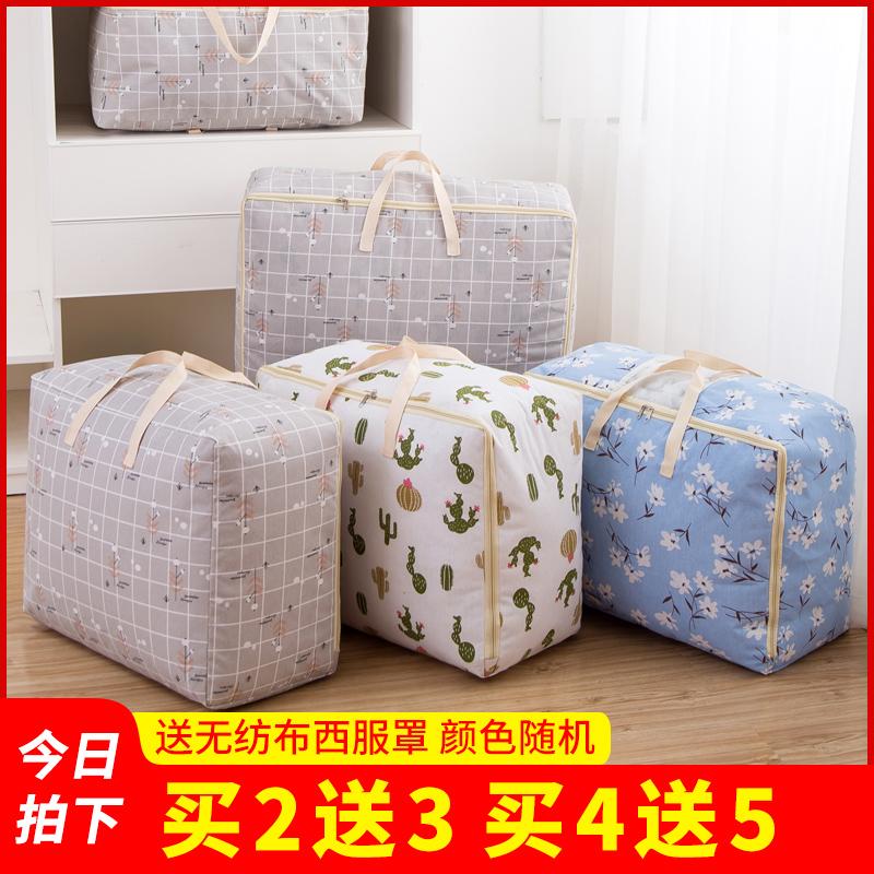 装被子袋整理衣物大袋子防水收纳袋棉被超大打包行李包装搬家衣服