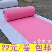 粉色地毯婚庆 婚礼用品布置粉红白色地毯庆典 t台一次性粉色地毯