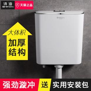 诗涵水箱 家用 卫生间蹲便器厕所冲水箱大冲力节能壁挂式马桶水箱