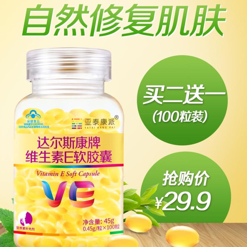 【买2送1】维生素e胶囊100粒