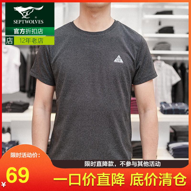 七匹狼短袖T恤 夏季青年时尚运动速干圆领t恤训练跑步透气短t男