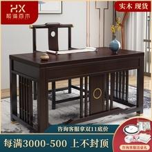新中式实木书桌现代禅意家用办公轻奢书房家具套装组合卧室写字台