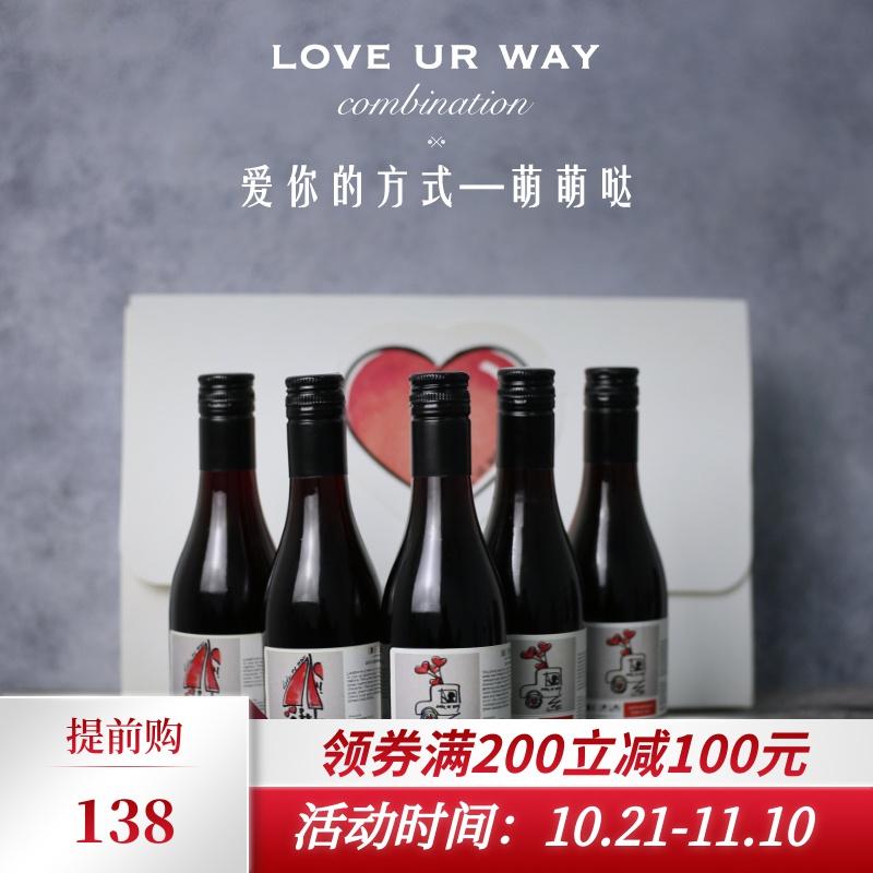 【爱的礼物】澳洲进口小酒 歌海娜西拉小瓶红酒187ml 5支礼盒装