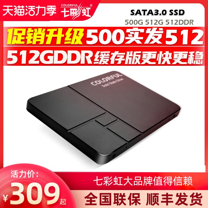 七彩虹500g / 512g固态台式机硬盘