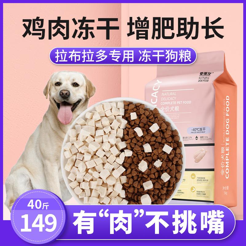 拉布拉多通用型20kg狗糧