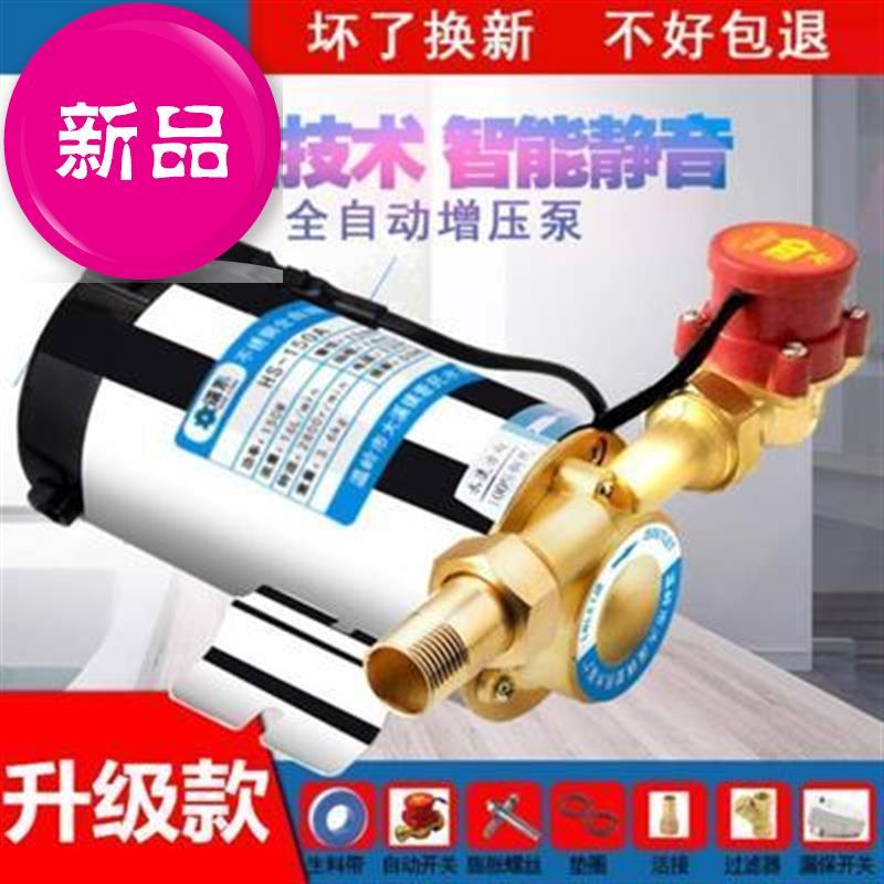 迷你淋浴升压器静音自来水水压增压洗澡泵家用水泵管道v加压高楼