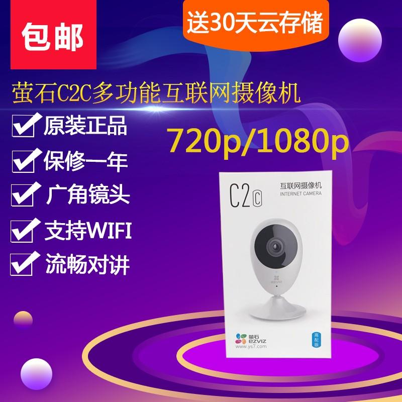 海康威视萤石C2C智能高清摄像头监控1080P家用WIFI连接手机远程