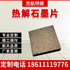 厂家直销热解石墨块热解石墨片磁悬浮热解石墨 磁悬浮实验石墨片图片
