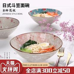 日式面碗 家用大号陶瓷斗笠碗8寸面馆专用牛肉面拌泡面拉面吃汤碗