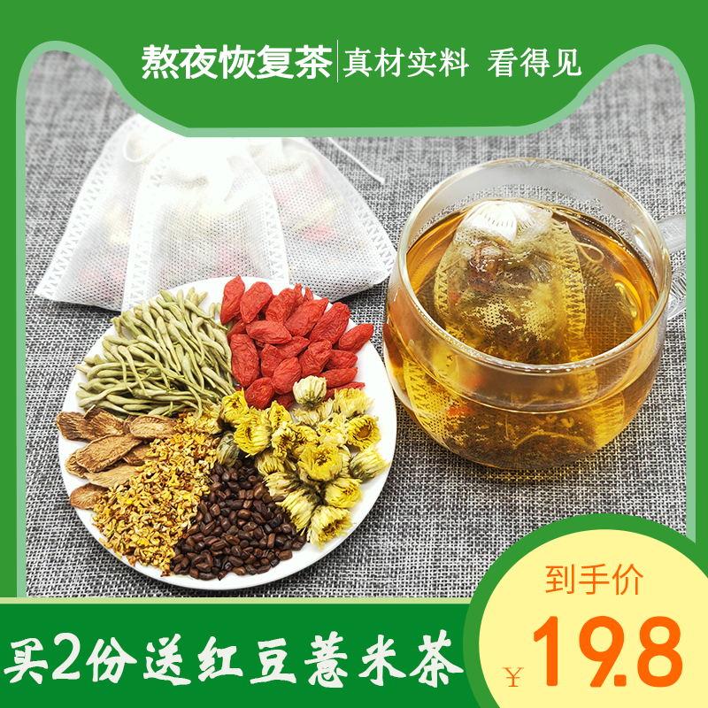 决明子牛蒡根金银花桂花茶薏米茶