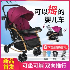 宝宝好婴儿推车可坐躺双向避震摇篮