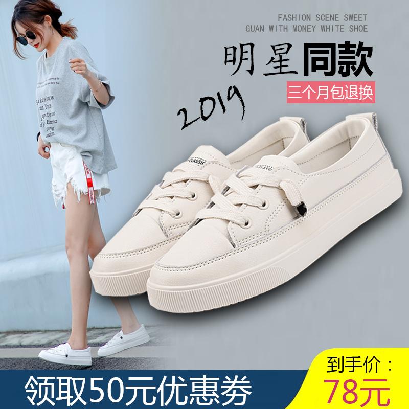 小白鞋女2019秋季透气平底浅口真皮百搭新款潮鞋板鞋学生洋气单鞋