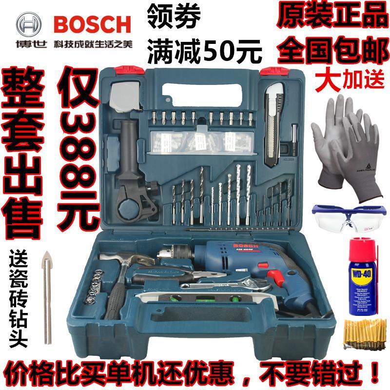 博世GSB600RE冲击钻多功能电钻两用手电钻 套装家用微型电动工具