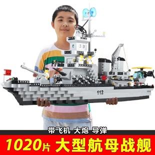 樂高積木男孩子航空母艦拼裝大型航母模型益智力6-8-10歲兒童玩具