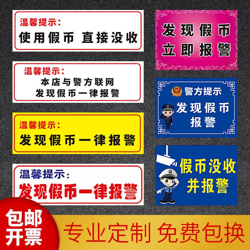 发现假币一律报警提示牌 本店与警方联网使用直接没收立即并报警文明安全标识温馨警示告知挂牌墙贴标志贴纸