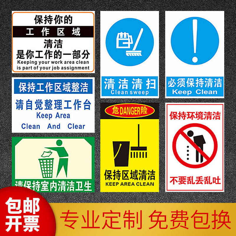 请保持卫生清洁标贴 你的工作区域室内环境必须讲究整洁自觉整理清扫工作台不要乱丢乱吐文明温馨提示标识牌
