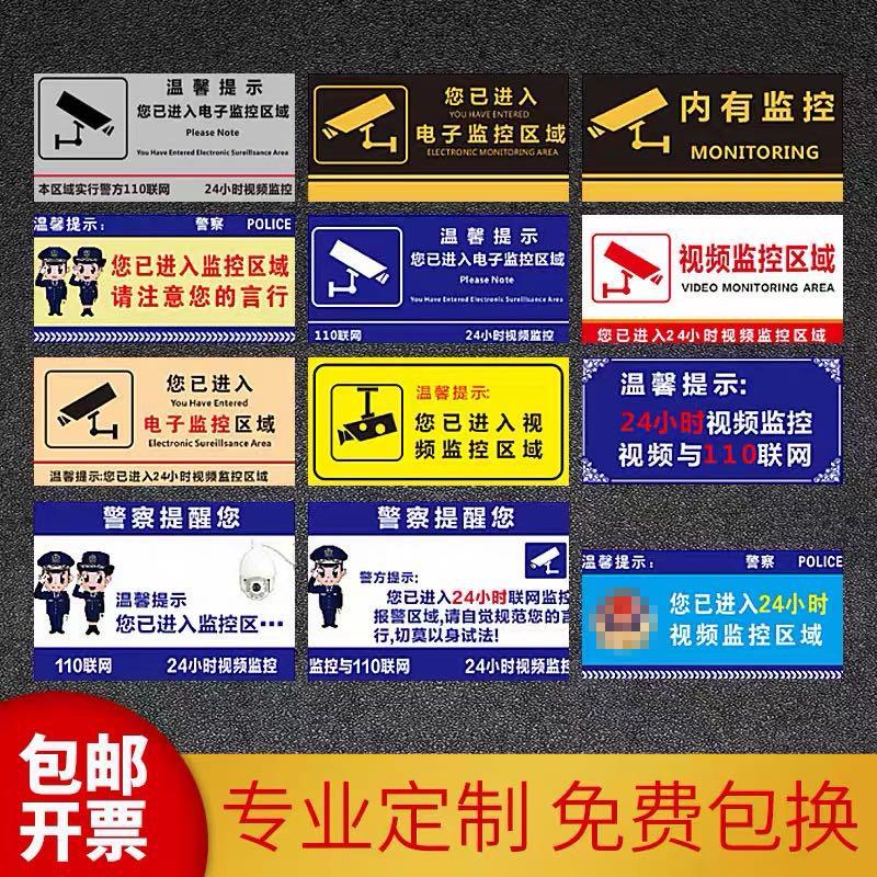 警方提醒您已进入24小时监控区域夜光标识牌提示贴温馨提示牌110视频内有监控安全警示牌提示牌标志定做定制
