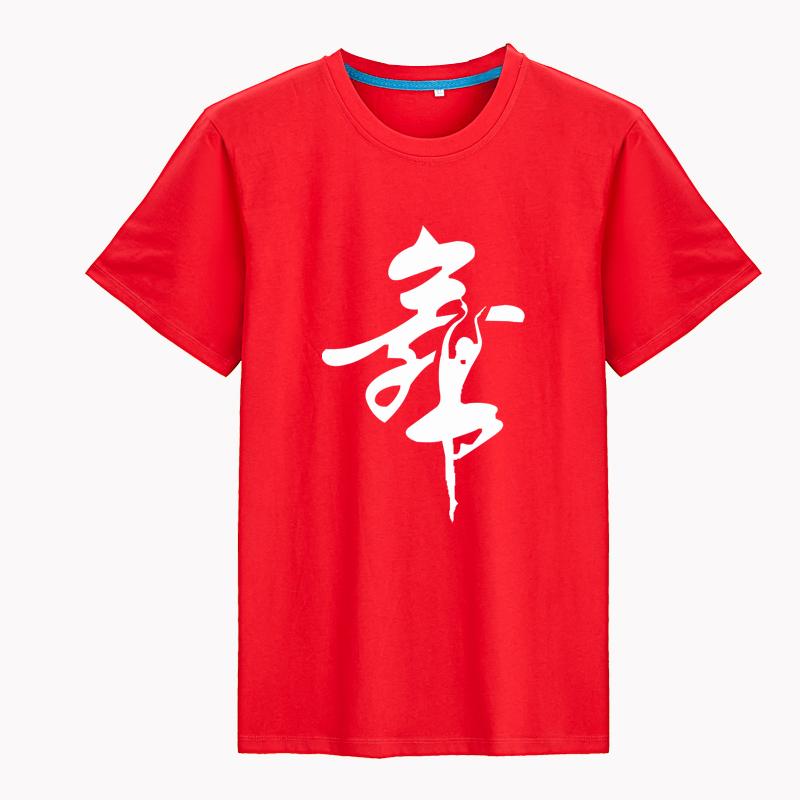 夏季跳舞男女款广场舞运动衣服t恤