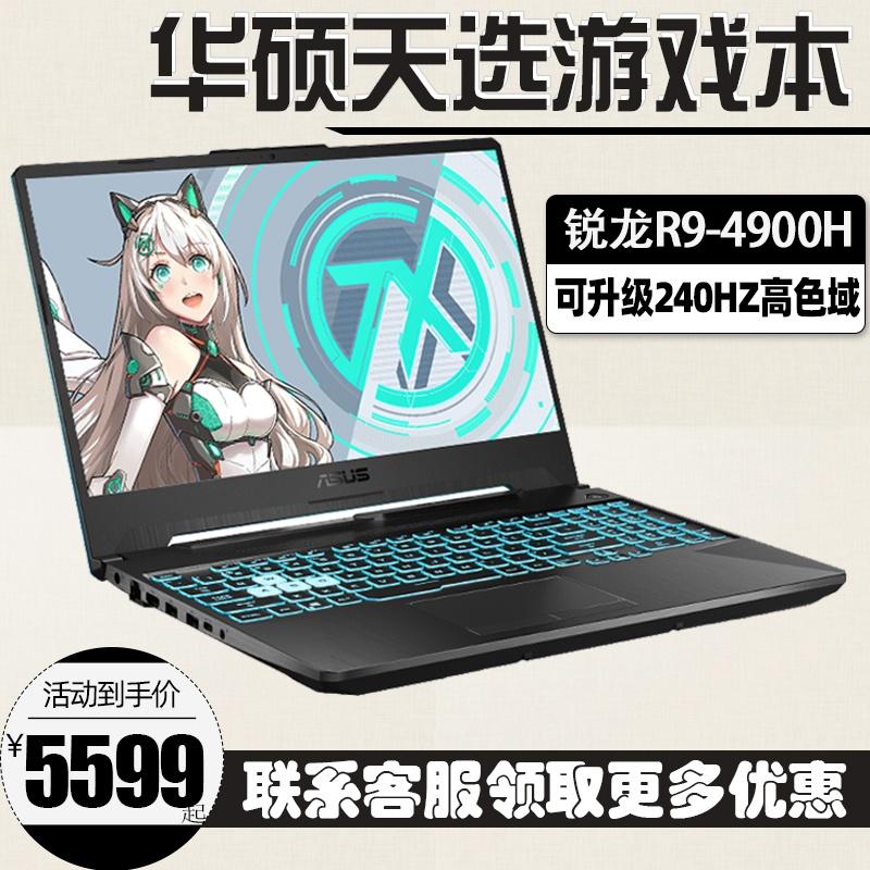 Asus/华硕天选R9笔记本电脑R7 4800H 2060 4900H 姬 PLUS 游戏本