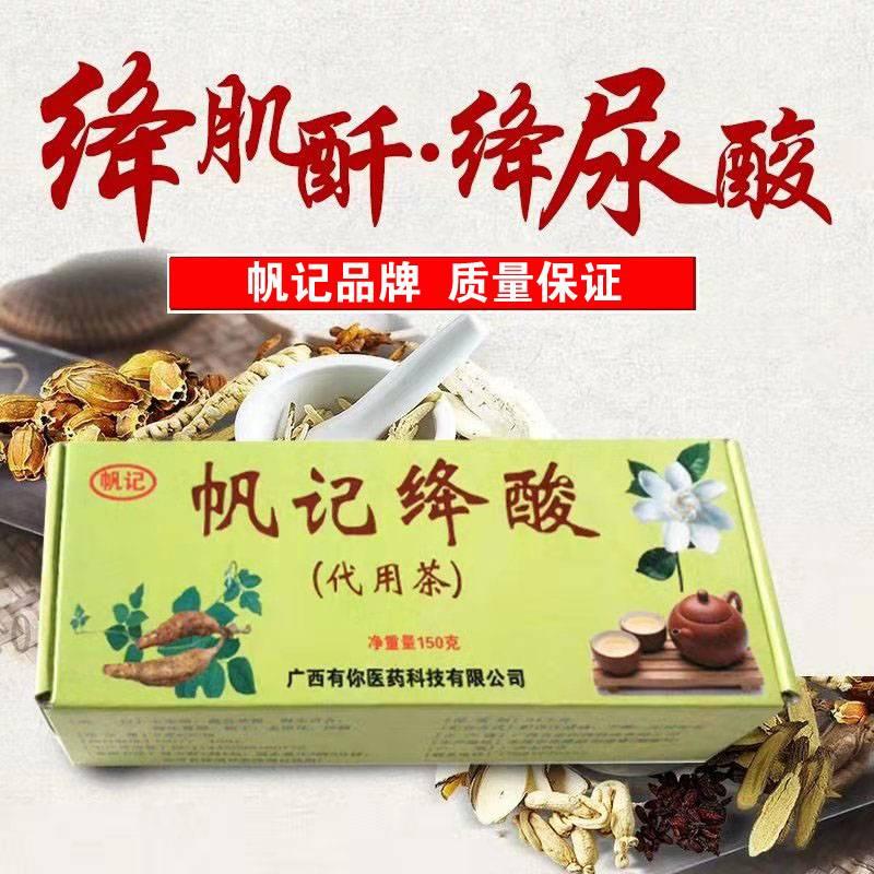 帆记绛酸茶尿酸高降酸茶降排尿酸茶葛根菊苣栀子茶降肌酐