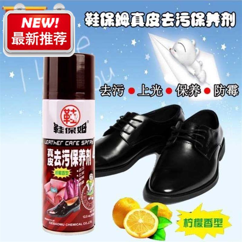 鞋皮革保姆清洗去污剂皮衣擦保养皮鞋沙发清洁护理去霉防霉q剂