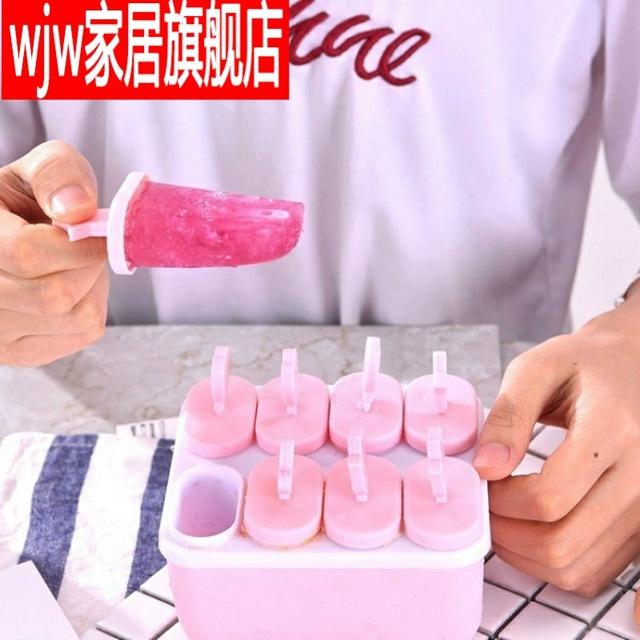 圆型制冰粉雪糕模具diy自制冰淇淋 家用新款家居连体冰棒手工冰棍