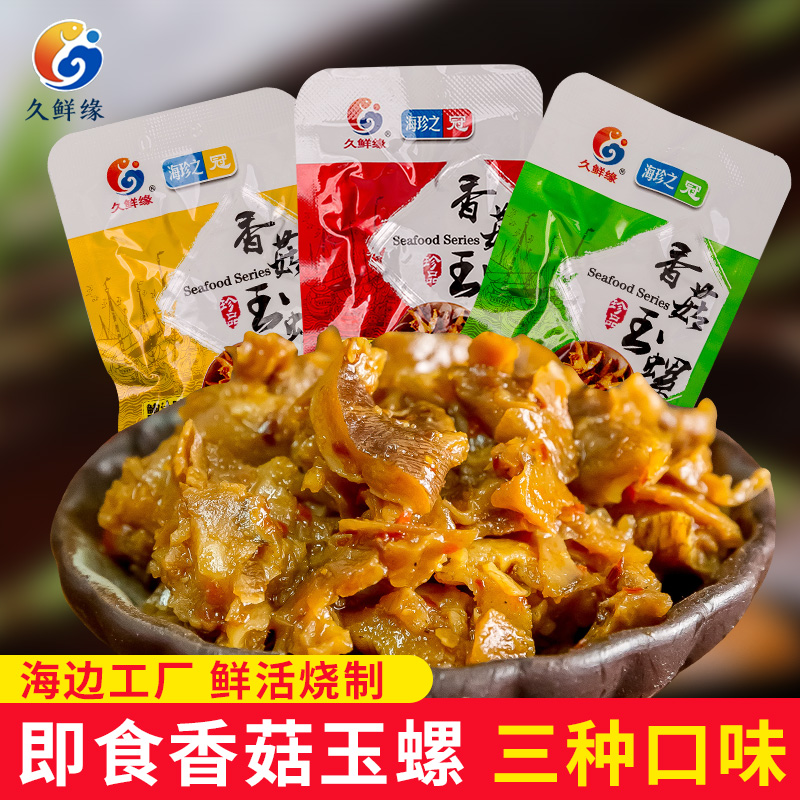 Dandong specialty seafood snacks ready to eat mushrooms, jade snail meat canned gift bag leisure spicy snack bag
