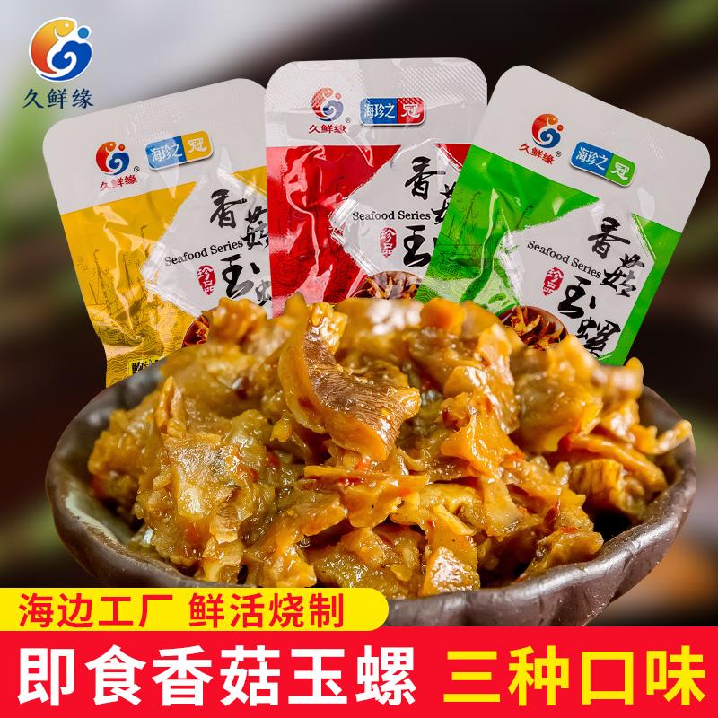 丹东特产海鲜零食即食香菇玉螺肉罐头大礼包休闲麻辣小吃小包袋装