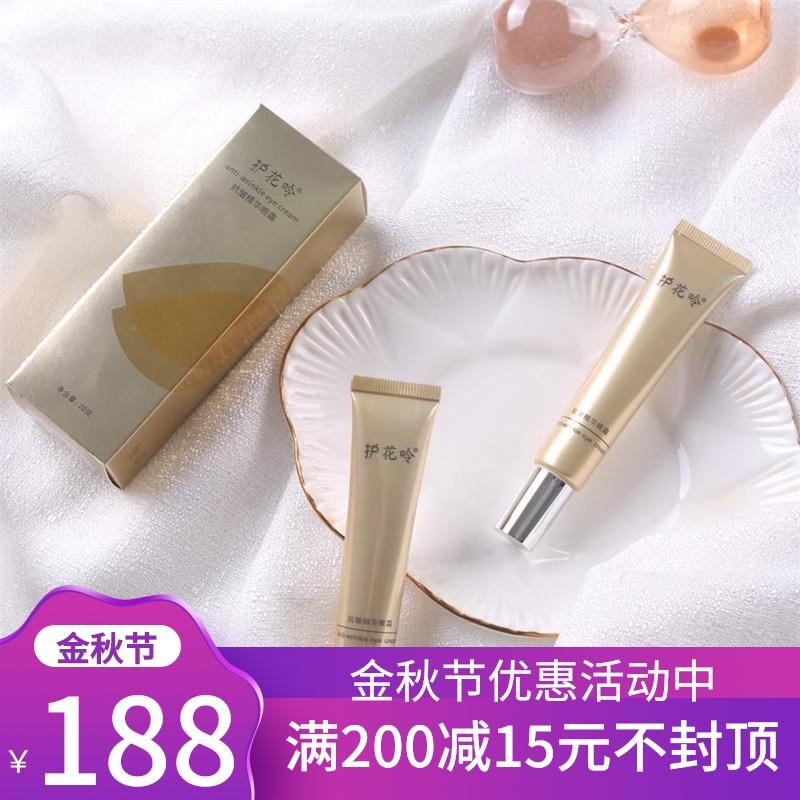 Flower Cream Anti Wrinkle Cream 20 grams to send 5 grams of trial is not satisfied 7 days refund refund
