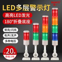 LED三色燈24v多層警示燈220v三色報警信號指示燈閃光蜂鳴12v110v