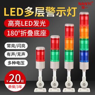 LED三色灯24v多层警示灯220v三色报警信号指示灯闪光蜂鸣12v110v