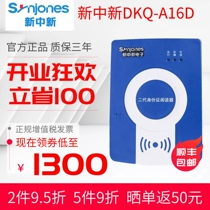 New Sino-New dkq-a16d ID card reader New Sino-new electronic a16d second-generation ID card Reader identification instrument