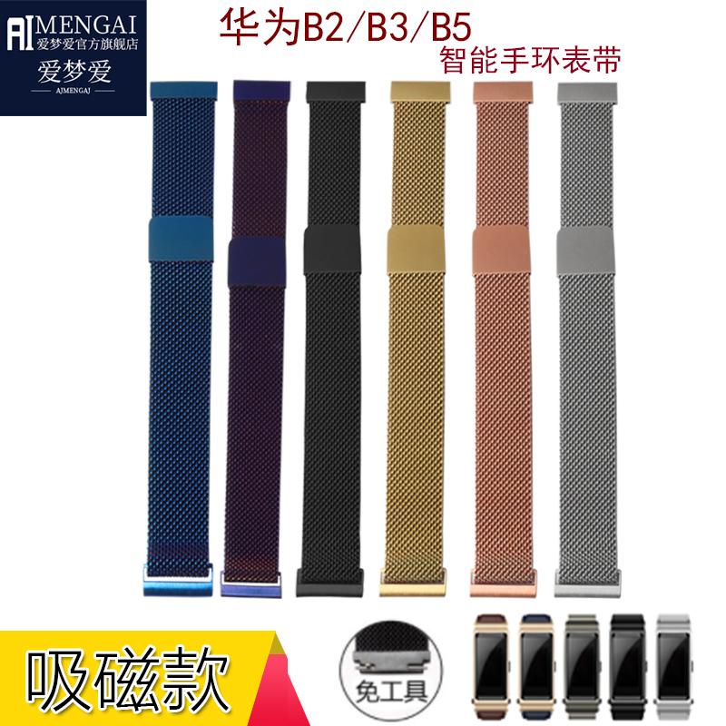 适配华为B2/B3/B5表带 米兰钢带 B3智能手环替换腕带手链网带16mm