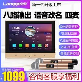 浪歌S9家庭背景音乐主机系统套装 K歌智能家居吸顶音响功放控制器图片