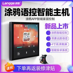 浪歌S86M语音控制背景音乐系统套装安卓WIFI蓝牙音响主机智能家居
