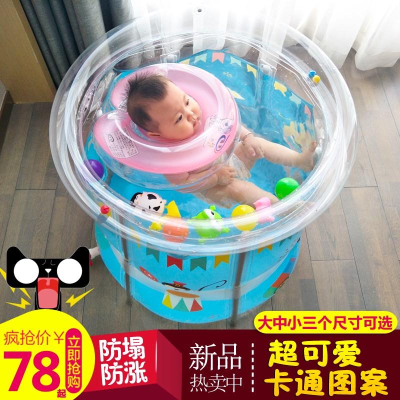 10月21日最新优惠wa婴儿游泳池 家用新生儿童加厚透明洗澡桶充气支架保温 宝宝游泳
