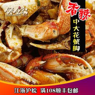 香辣蟹钳即食小海鲜罐麻辣花蟹脚蟹腿爪小零食熟食装小螃蟹香辣蟹