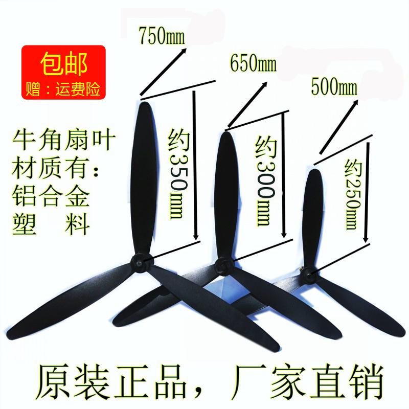 12.00元包邮工业扇风叶牛角扇叶片风扇配件三片叶铝合金风叶强力风扇叶片塑料