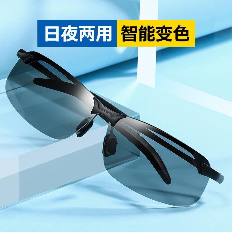 偏光夜视镜感光变色太阳镜男司机驾驶镜墨镜日夜两用开车专用眼镜