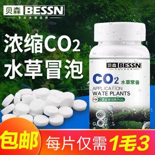 鱼缸二氧化碳缓释片爆藻黄叶水草缸专用co2泡腾片co2发生器替换片