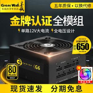 长城电源G6/V6电脑台式机额定650W全模组金牌电竞电脑主机箱600W