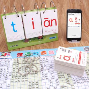 汉语拼音字母卡片声母韵母学习神器幼小衔接一年级拼读训练全套