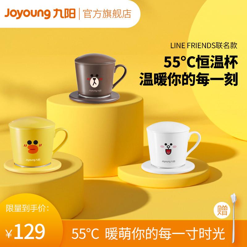 九阳LINE联名款布朗熊电热杯恒温小型便携加热牛奶神器保暖水杯垫