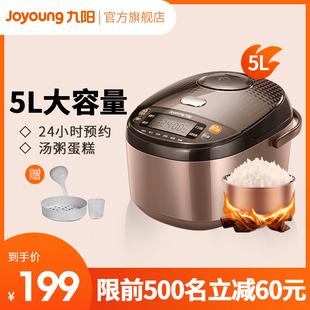 九阳5升大容量电饭煲锅家用小型3智能4多功能全自动正品8人50FS69