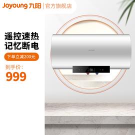 九阳60升电热水器电家用卫生间储水即热式速热节能淋浴洗澡器60T2图片