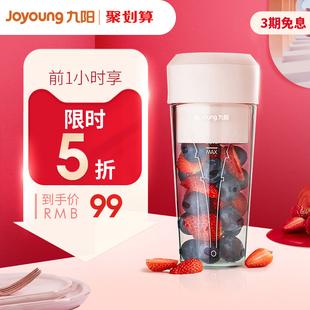 九阳榨汁机家用水果小型迷你电动便携式多功能果汁榨汁杯官方C9