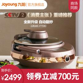 九陽全自動炒菜機智能炒菜機器人家用烹飪鍋炒菜鍋不粘鍋少油J7S圖片