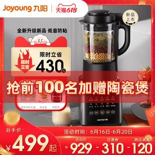 新款 九阳破壁机家用小型料理机全自动低噪音自清洗官方正品 Y912C